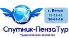 "Туристическое агентство ""Спутник-ПензаТур"""